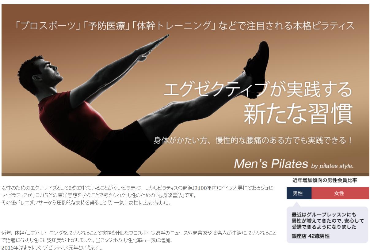 男性OK横浜ヨガの男女比例