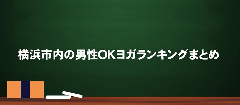 横浜市内の男性の入会可ヨガランキングのまとめ
