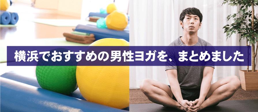 横浜でおすすめの男性OKヨガをまとめました