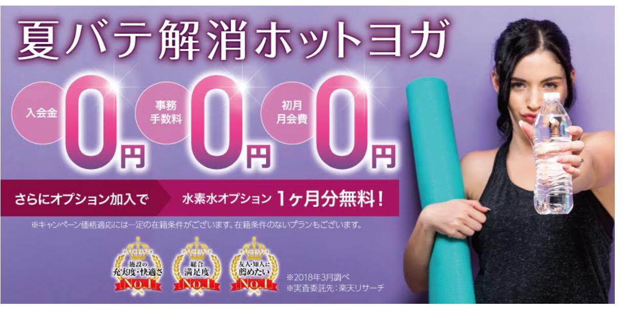 横浜安いヨガキャンペーン例