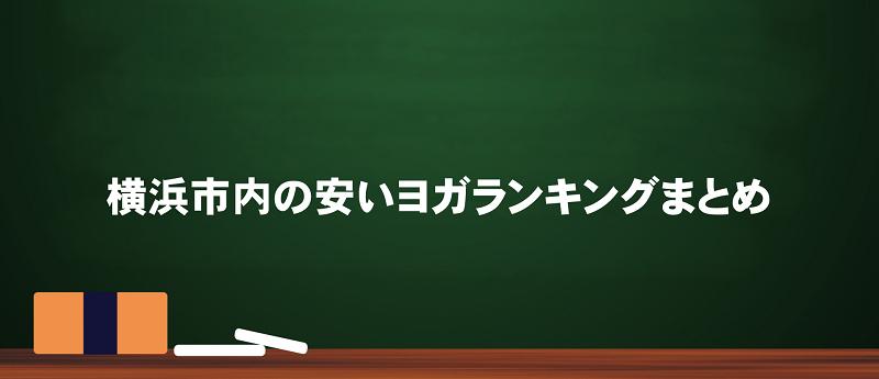横浜市内の安いヨガランキングのまとめ