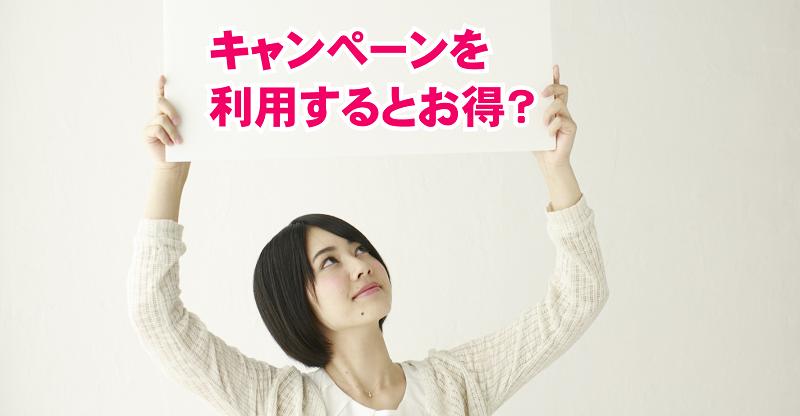 横浜ヨガに新規入会する際には、キャンペーン利用がお得なの?