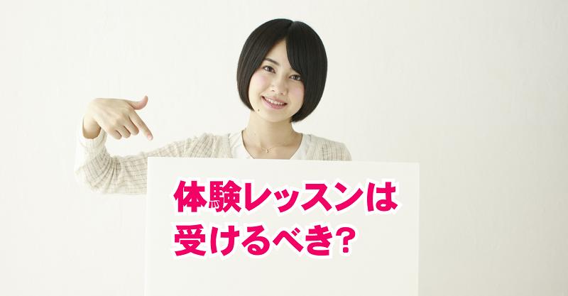 横浜のヨガでは体験レッスンは受けるべきなの?