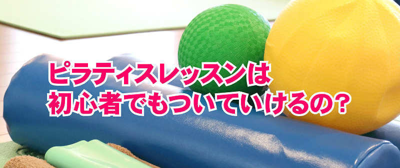 横浜でピラティスを習うのは、初心者でも大丈夫なの?