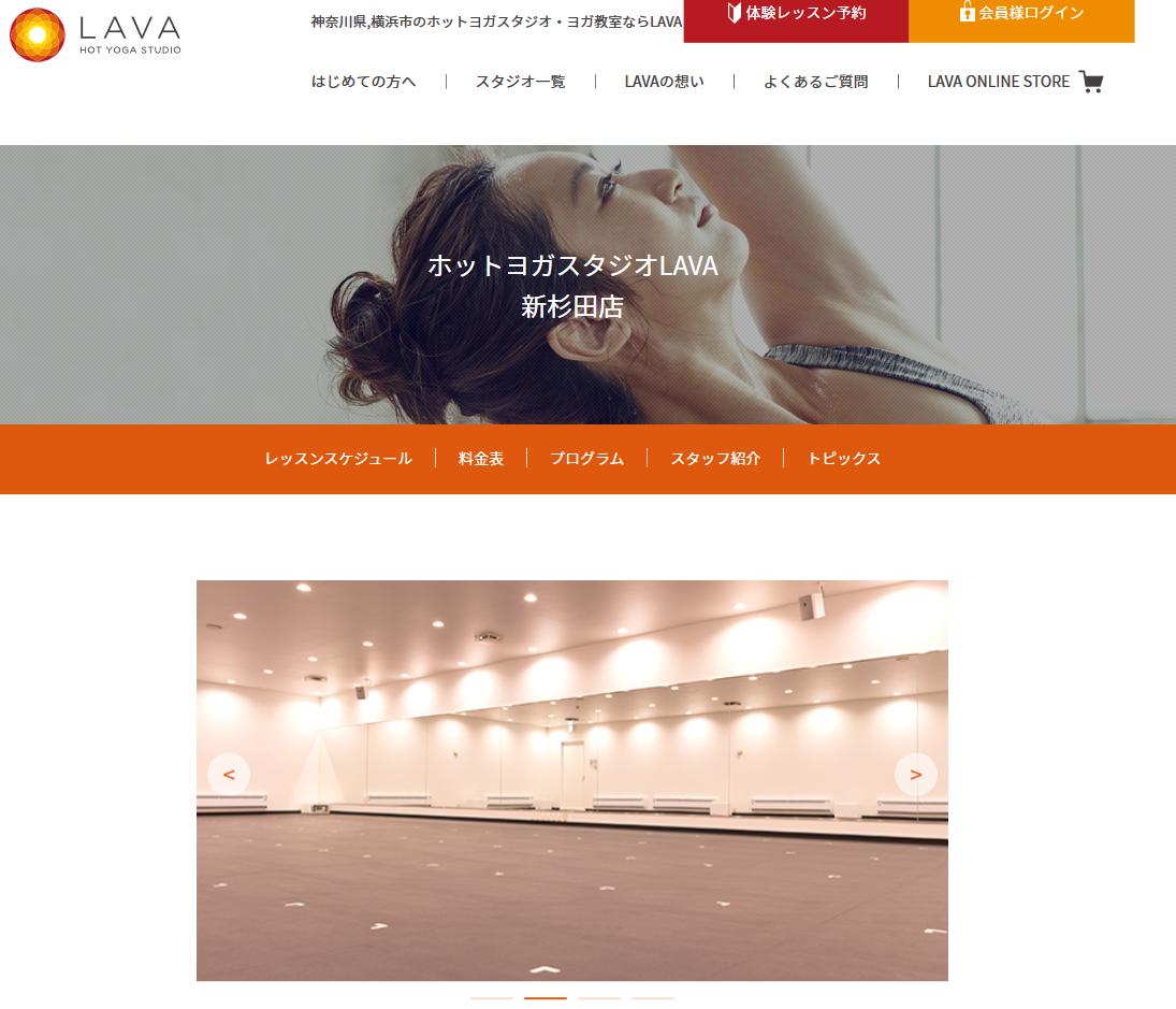 ホットヨガスタジオLAVA新杉田店キャプチャ