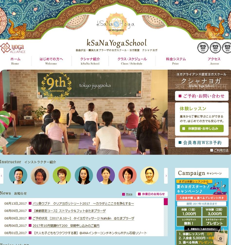 クシャナヨガ横浜たまプラーザ校キャプチャ