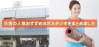 日吉駅周辺のヨガ人気おすすめランキング、イメージ画像