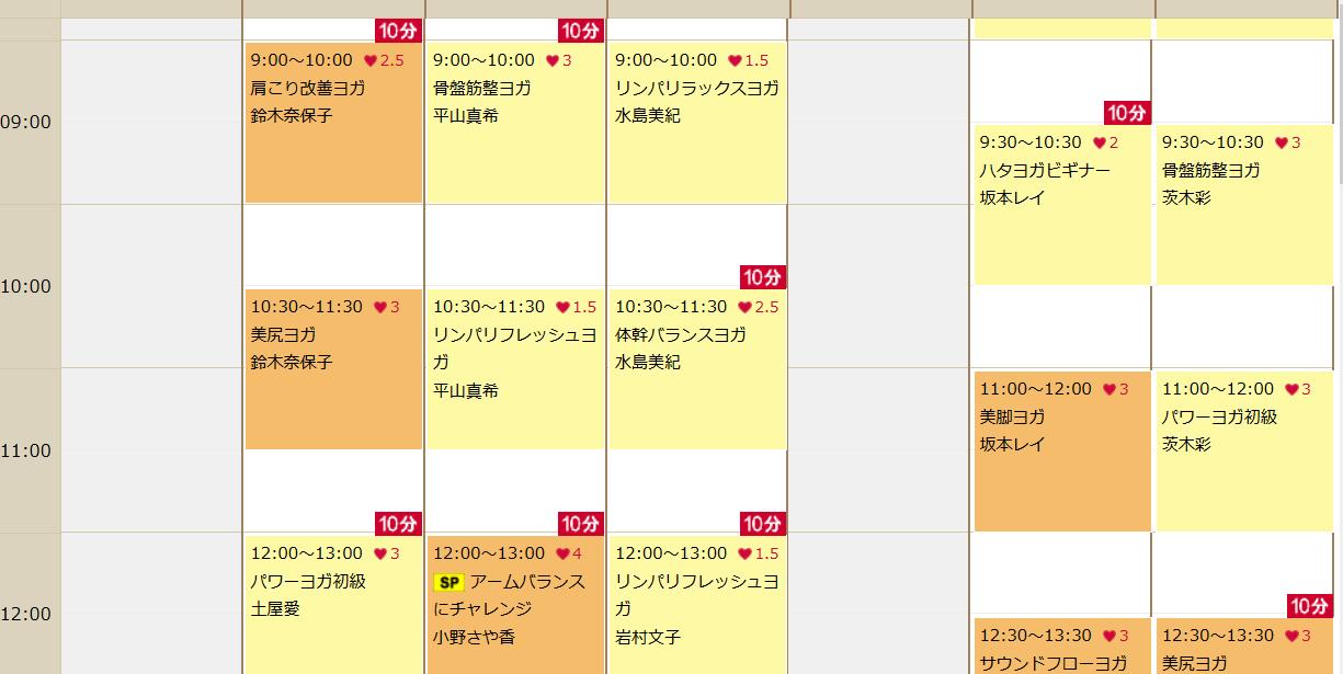 東神奈川駅近くにあるヨガのレッスンスケジュール例