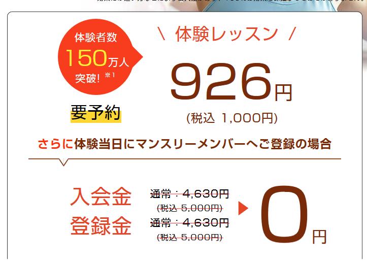 東戸塚駅近くにあるヨガの体験レッスン例