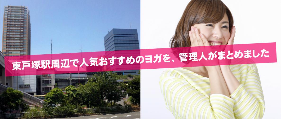 東戸塚駅周辺の人気おすすめヨガを、管理人がまとめました