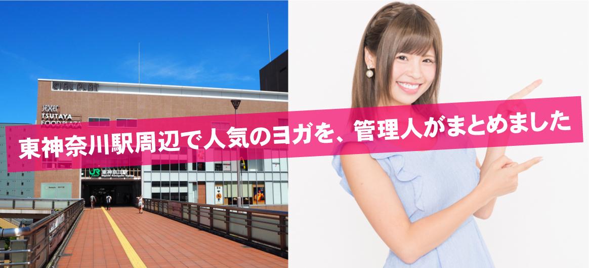東神奈川駅周辺の人気おすすめヨガを、管理人がまとめました