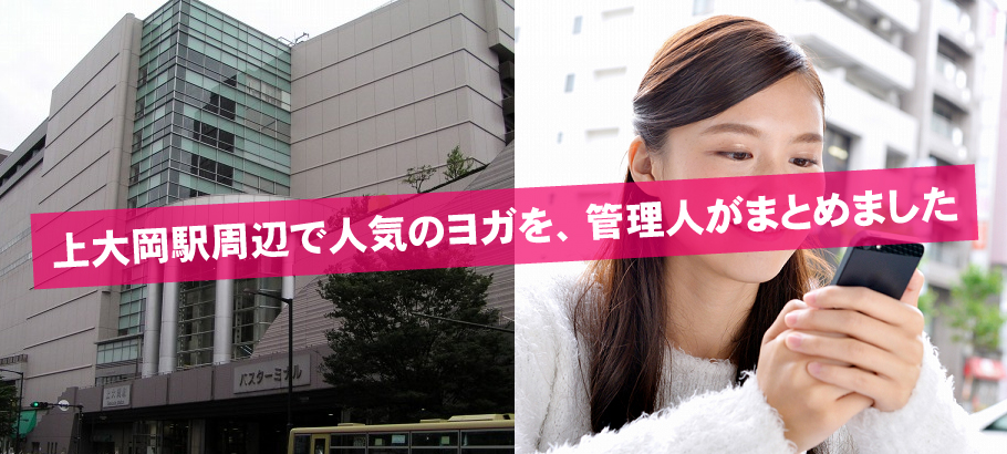 上大岡駅近くにある人気おすすめヨガを管理人がまとめました
