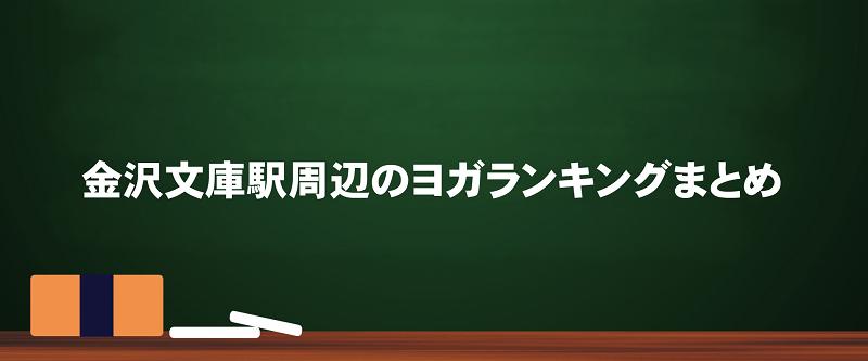金沢文庫駅周辺のヨガ人気おすすめランキングのまとめ