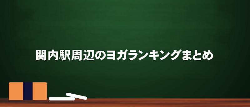 関内駅周辺のヨガスタジオまとめ