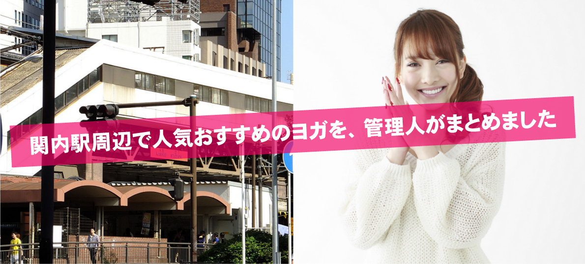 関内駅周辺の人気おすすめヨガを管理人がまとめました