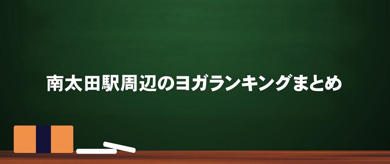 南太田駅周辺のヨガランキングまとめ