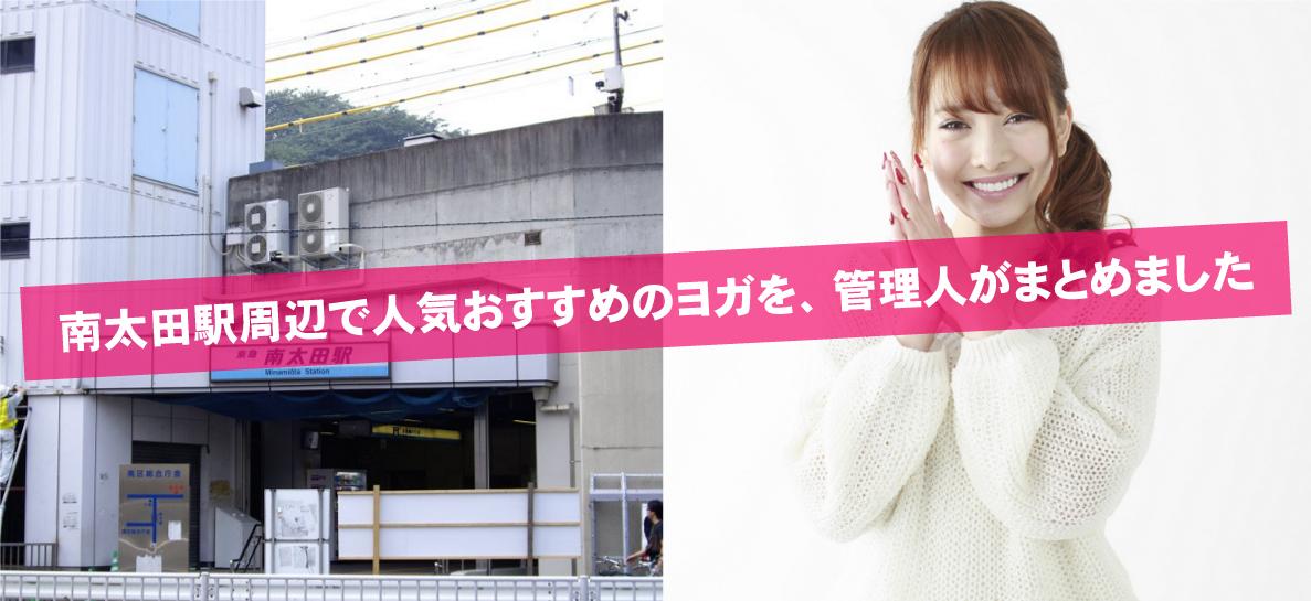南太田駅周辺の人気おすすめヨガを、管理人がまとめました