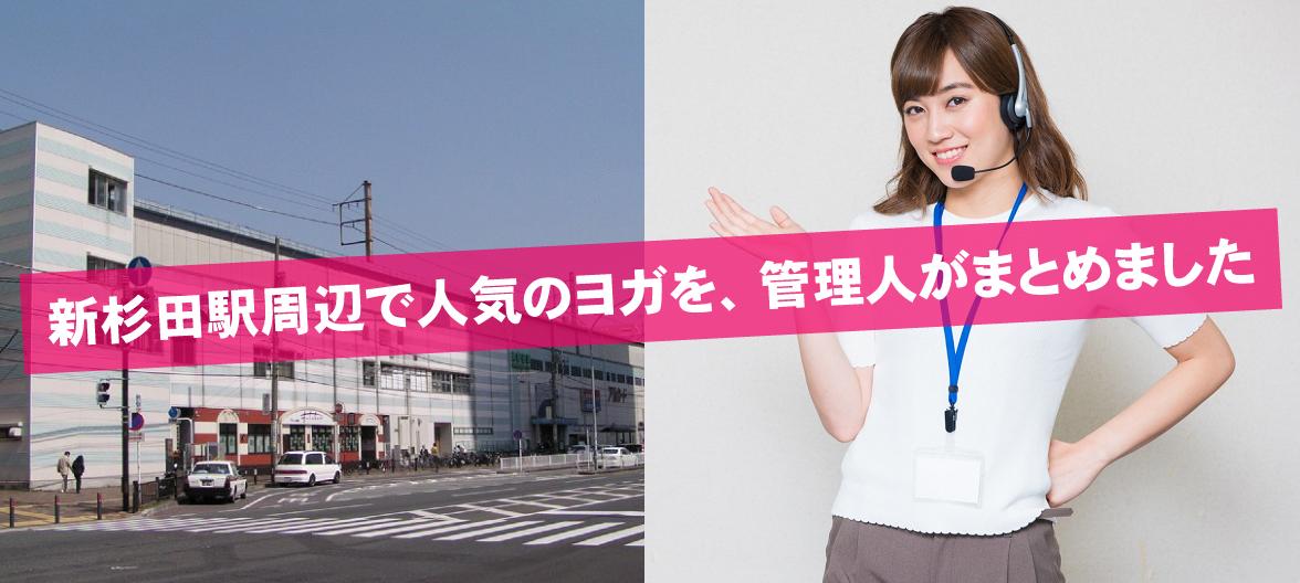 新杉田駅周辺の人気おすすめヨガを、管理人がまとめました
