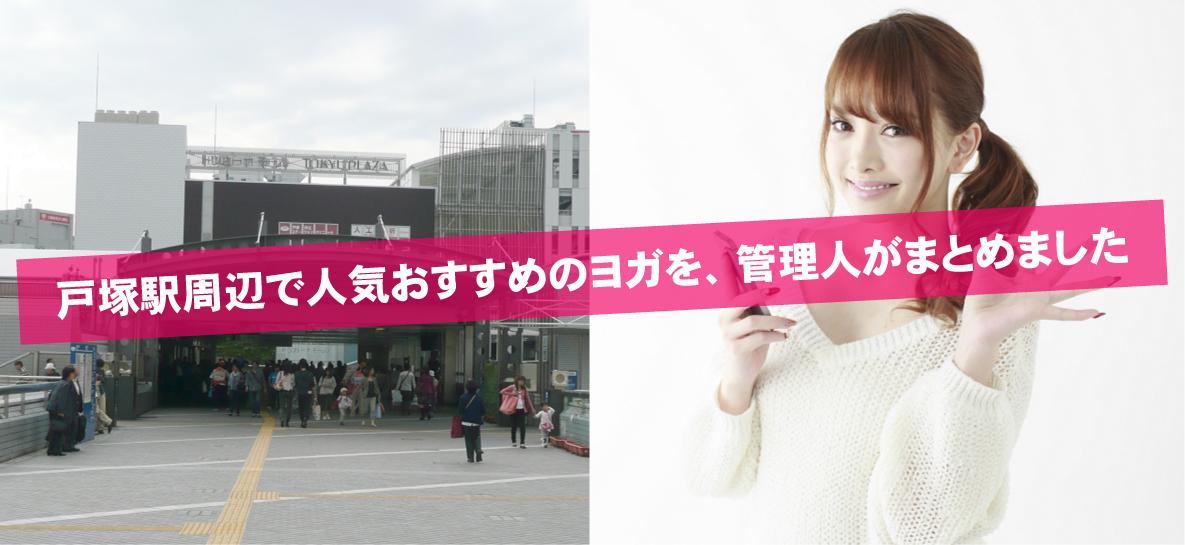 戸塚駅周辺の人気おすすめヨガを、管理人がまとめました