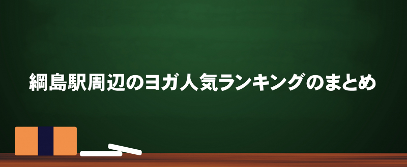 綱島駅周辺のヨガ人気おすすめランキングのまとめ