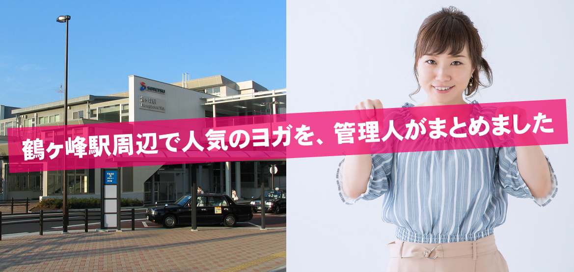 鶴ヶ峰駅周辺にある人気おすすめヨガを管理人がまとめました