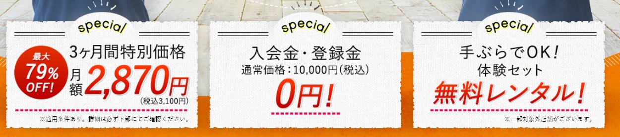 ヨガ横浜キャンペーン例