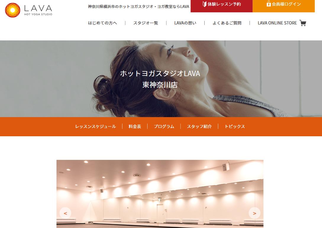 ホットヨガスタジオLAVA東神奈川店のキャプチャ