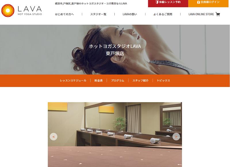 ホットヨガスタジオLAVA東戸塚店のキャプチャ