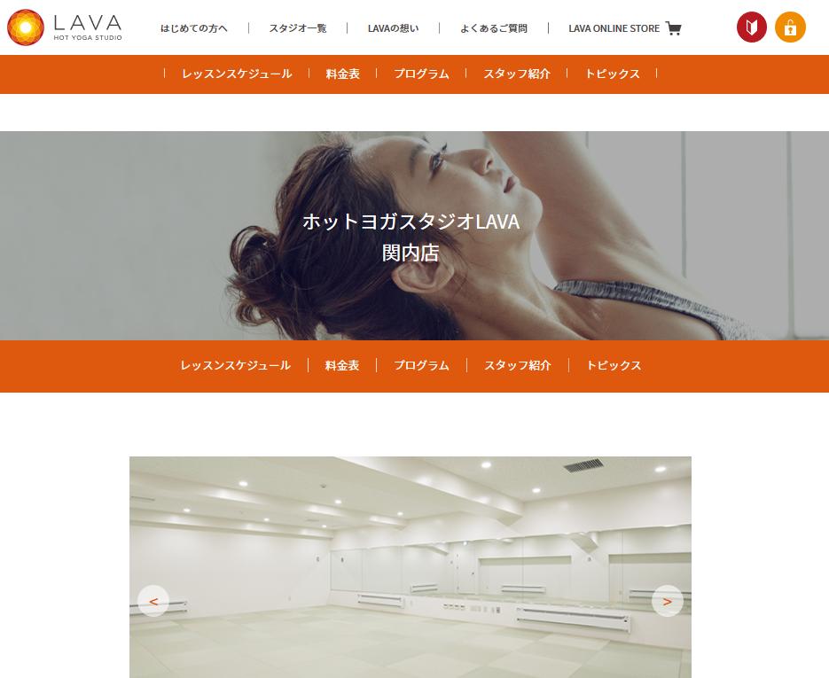 ホットヨガスタジオLAVA関内店のキャプチャ