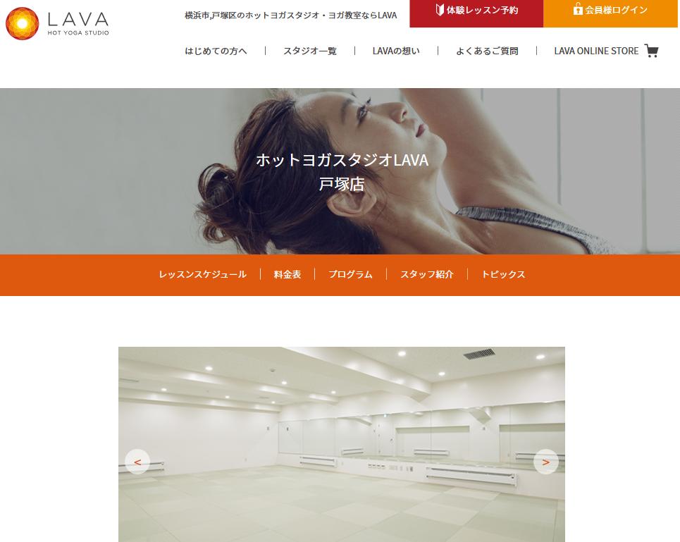 ホットヨガスタジオLAVA戸塚店のキャプチャ