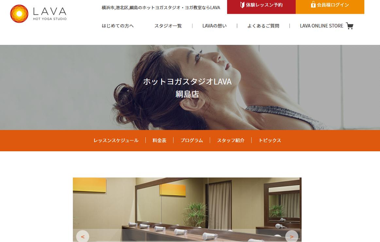 ホットヨガスタジオLAVA綱島店のキャプチャ