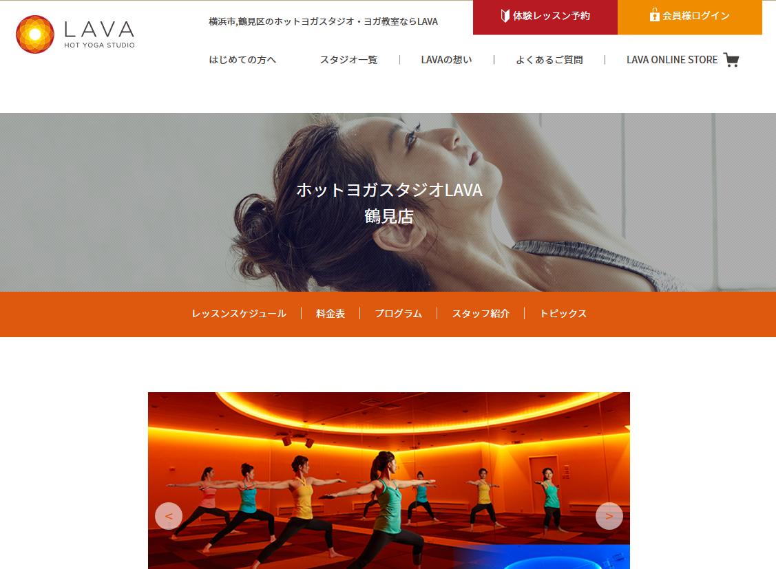 ホットヨガスタジオLAVA鶴見店のキャプチャ