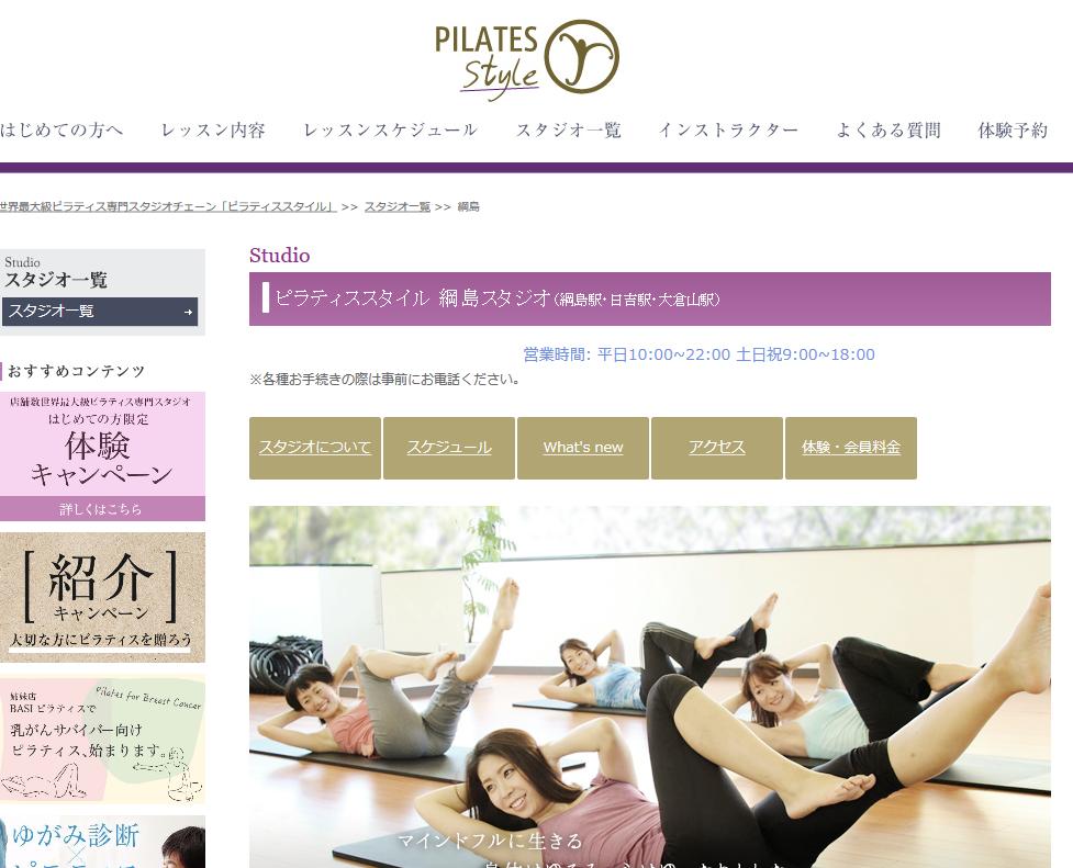 zen place pilates(旧ピラティススタイル)綱島スタジオキャプチャ