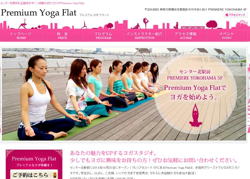 Premium Yoga Flatキャプチャ