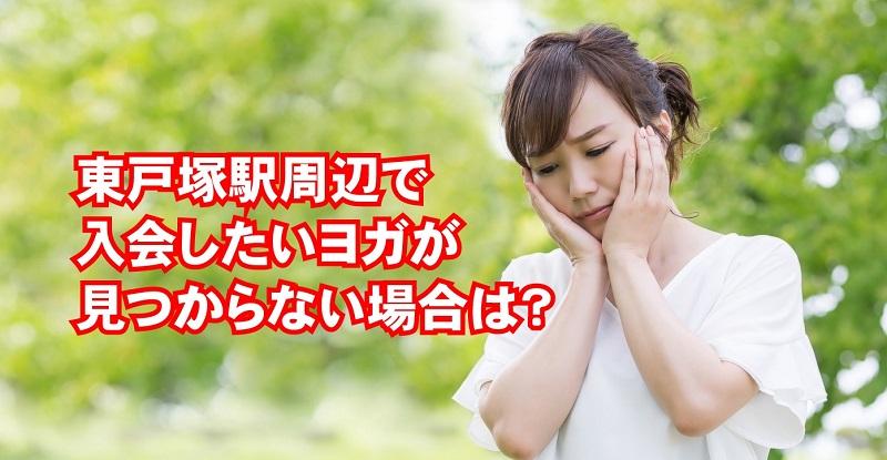 東戸塚駅周辺で入会したいヨガが見つからない場合は?