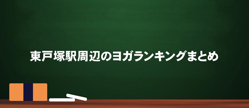 東戸塚駅周辺のヨガのまとめ