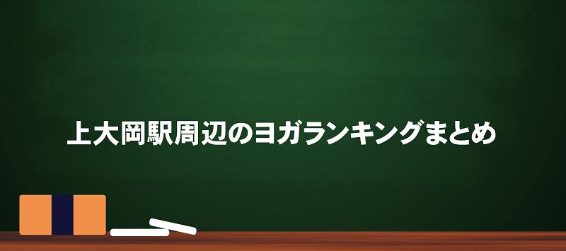 上大岡駅周辺のヨガ人気おすすめランキングのまとめ