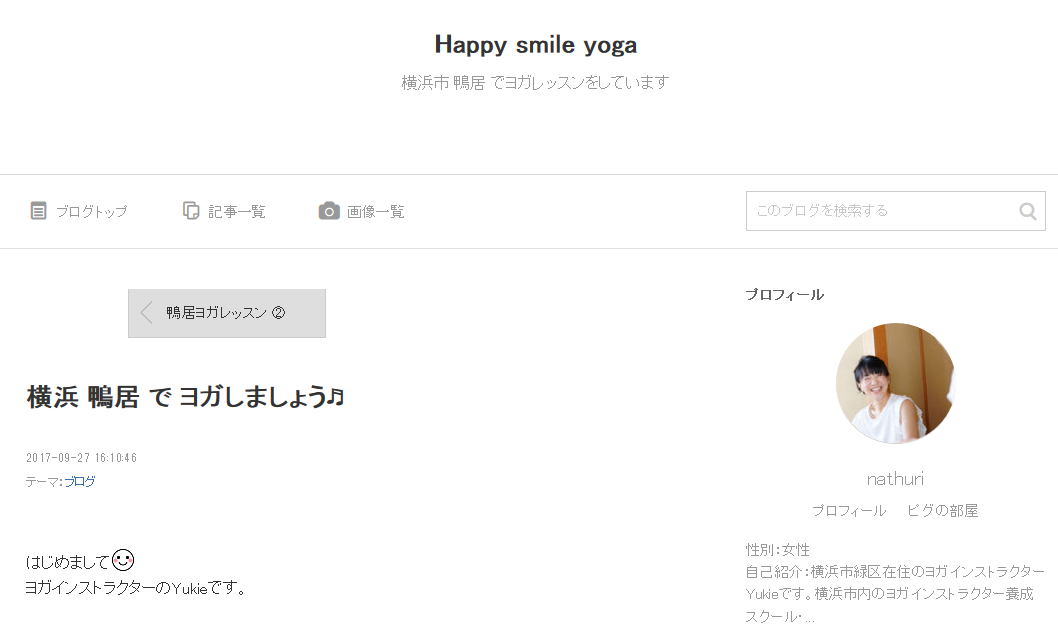Happy Smile Yogaキャプチャ