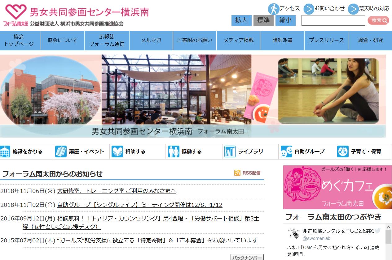 男女共同参画センター横浜南キャプチャ