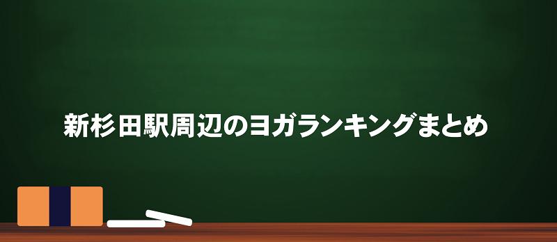 新杉田駅周辺のヨガ人気おすすめランキングのまとめ