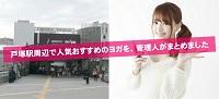 戸塚駅周辺のヨガならココがおすすめ、イメージ画像