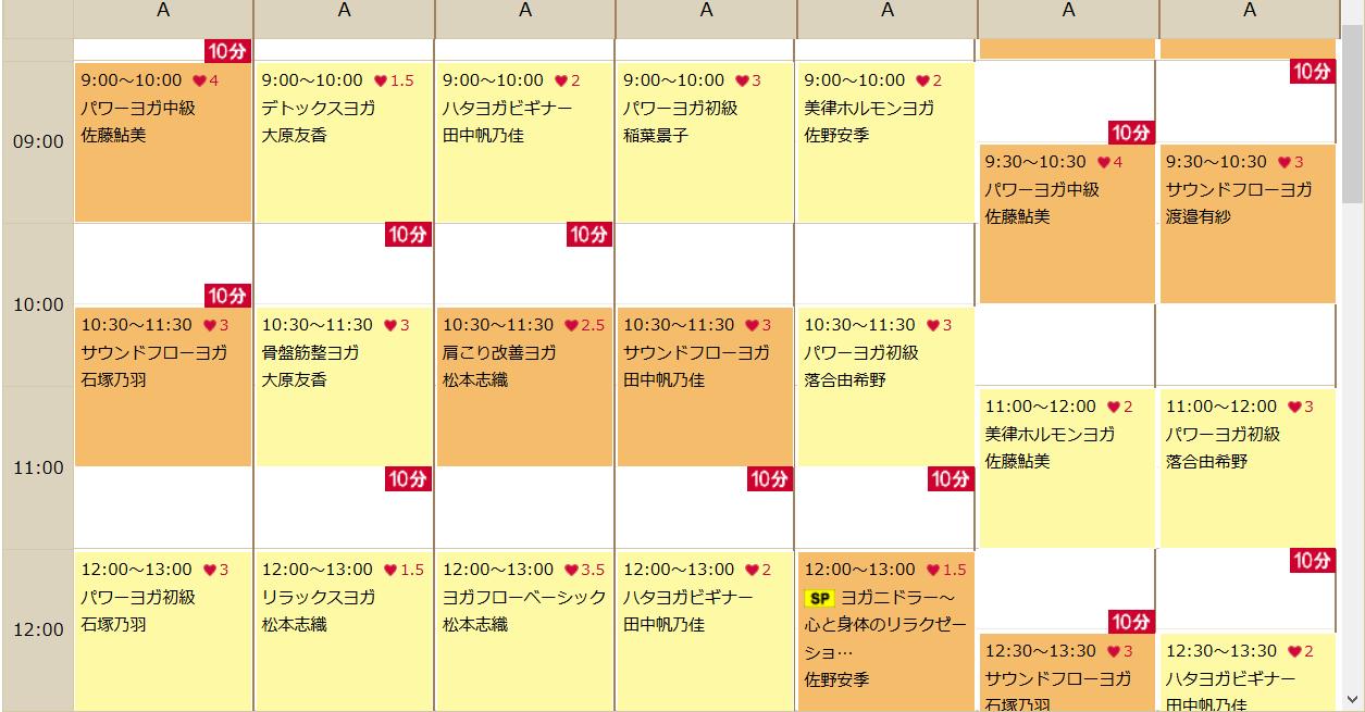 鶴見駅周辺のヨガスケジュール例