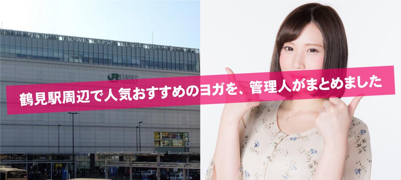 鶴見駅周辺の人気おすすめヨガを、管理人がまとめました