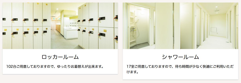 ヨガ横浜の設備例
