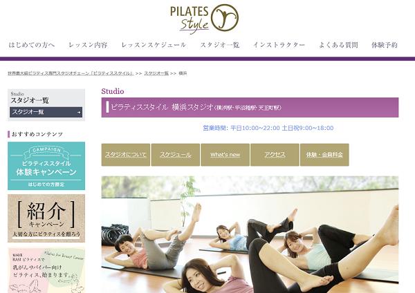 zen place pilates(旧ピラティススタイル)横浜スタジオキャプチャ