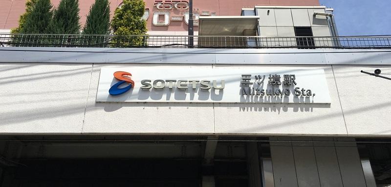 西横浜エリアの写真