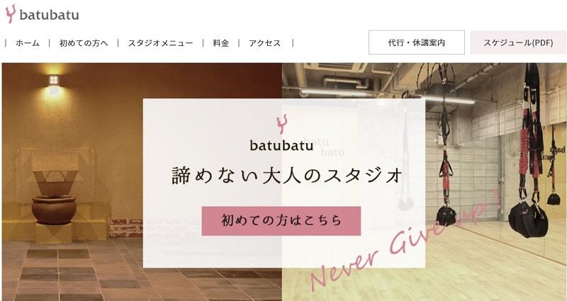 バトゥバトゥの公式サイトキャプチャ