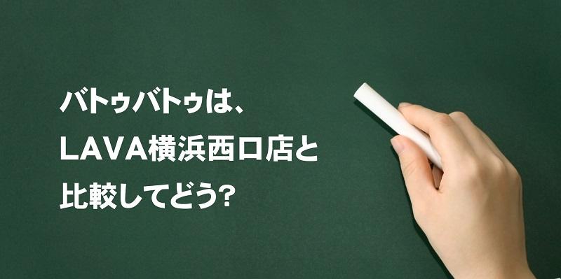 バトゥバトゥはLAVA横浜西口店と比較してどんな感じ?