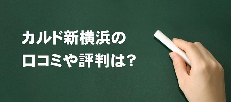 カルド新横浜の口コミや評判ってどう?