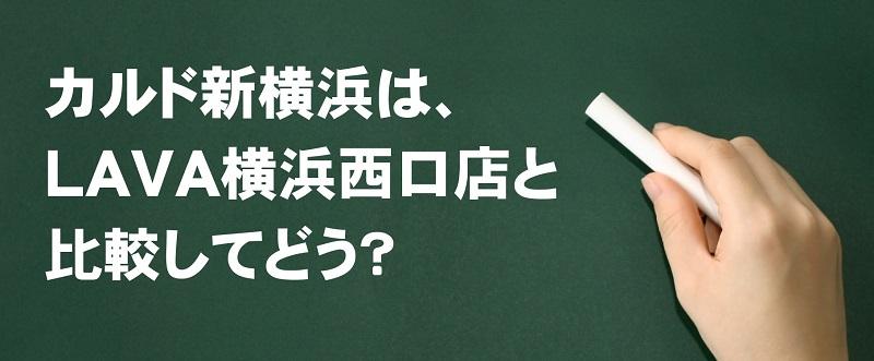 カルド新横浜はLAVA新宿西口と比較してどう?